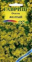Гавриш Очиток (седум) желтый