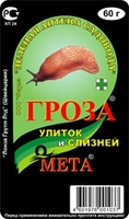 Зеленая Аптека Садовода Гроза