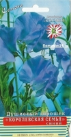 Космея Душистый горошек Королевская семья синий