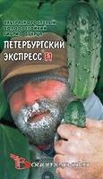 Биотехника Петербургский экспресс F1