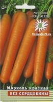 Космея Морковь красная Без сердцевины