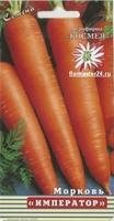 Космея Морковь Император