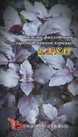 Биотехника Базилик пряный Бархат
