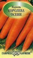Гавриш Морковь Королева Осени