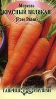 Гавриш Морковь Красный великан (Роте Ризен)